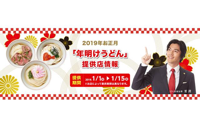 2019年お正月「年明けうどん」提供店情報