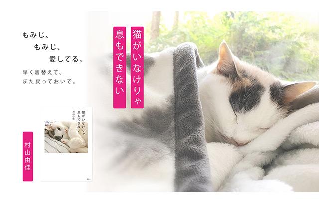 """集英社様 e!集英社 特設サイト""""猫がいなけりゃ息もできない"""