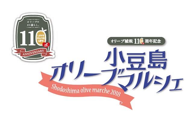 オリーブ植栽110周年記念 小豆島オリーブマルシェ