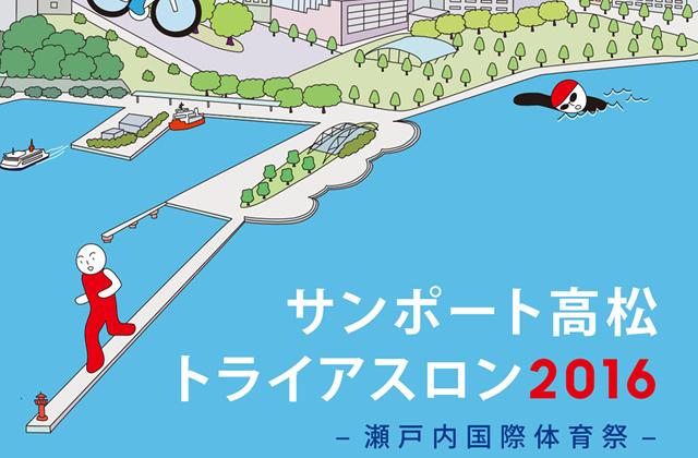 サンポート高松トライアスロン大会2016 ~瀬戸内国際体育祭