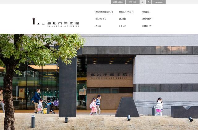 高松市美術館様 ホームページ