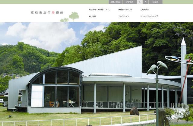 高松市塩江美術館様 ホームページ