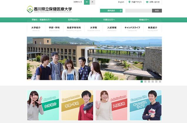 香川県立保健医療大学様 ホームページ