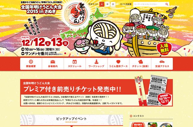 全国年明けうどん大会2015 in さぬき