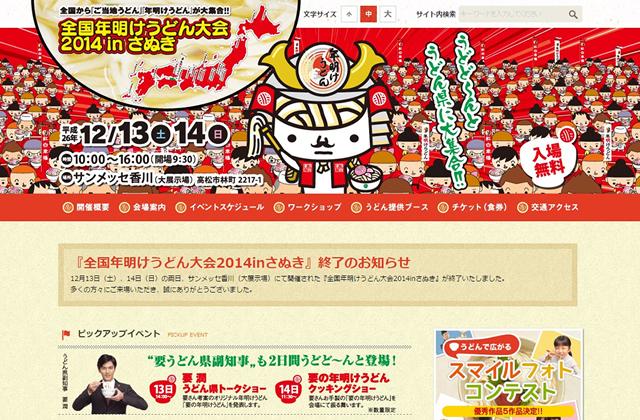 全国年明けうどん大会2014 in さぬき