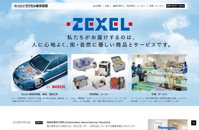 株式会社ゼクセル販売四国様 コーポレートサイト