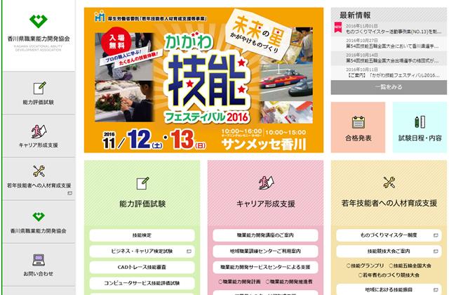 香川県職業能力開発協会様 ホームページ
