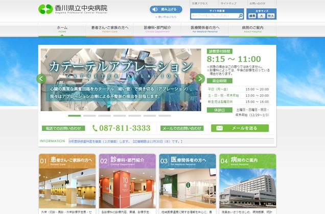 香川県立中央病院様 ホームページ