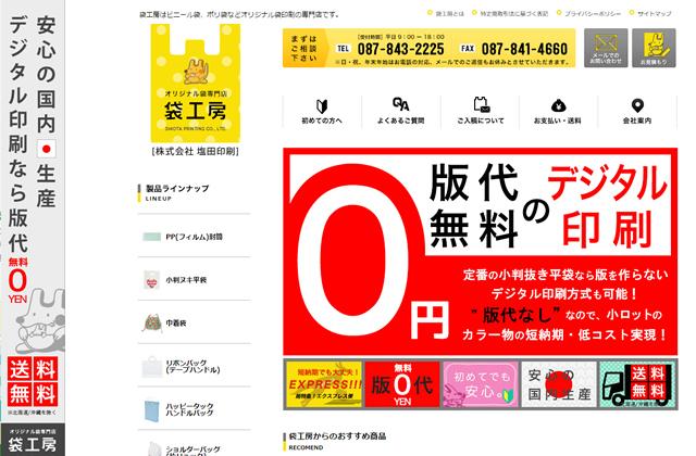 "塩田印刷様事業サイト ""袋印刷の専門店「袋一番」"""