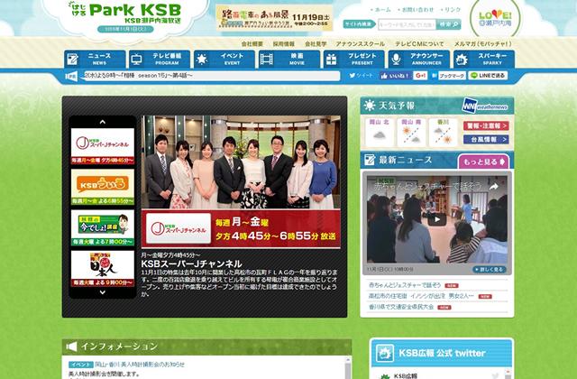 株式会社瀬戸内海放送様 コーポレートサイト