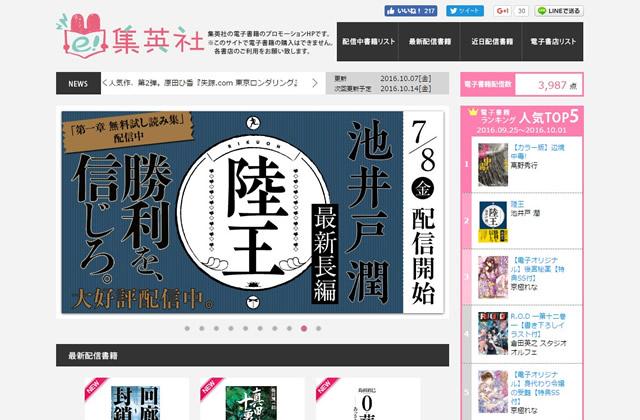 集英社様 プロモーションサイト【e!集英社】