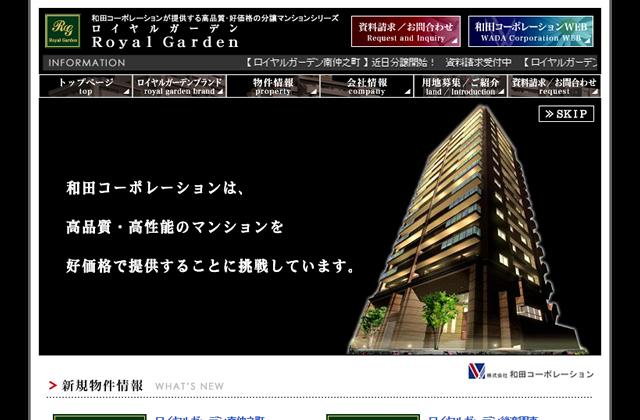 株式会社和田コーポレーション様 ホームページ