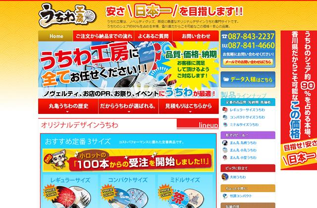"""株式会社塩田印刷様 事業ECサイト""""うちわ工房"""""""