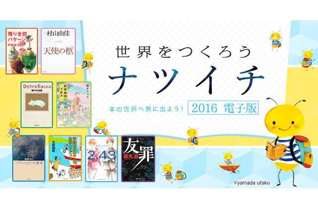 """集英社様 e!集英社 特設サイト""""ナツイチ2016電子版"""""""