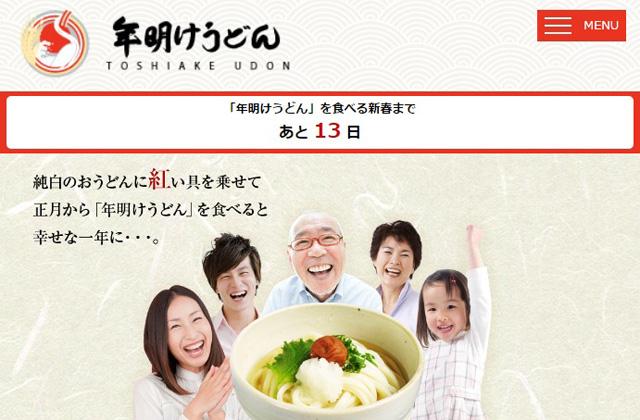 年明けうどん(公式サイト)