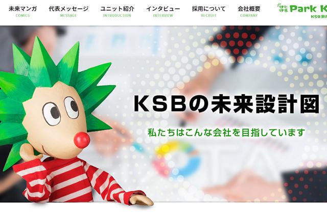 株式会社 瀬戸内海放送様 採用サイト
