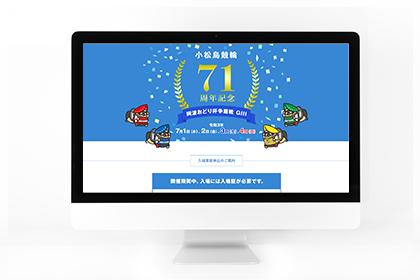 小松島競輪71周年記念 阿波おどり杯争覇戦 GIII