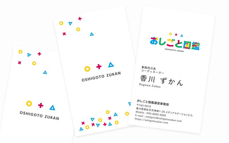 おしごと図鑑運営事務局 ロゴ・名刺制作