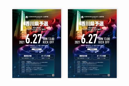 全国都道府県対抗eスポーツ選手権 2021 MIE ウイニングイレブン部門香川県予選